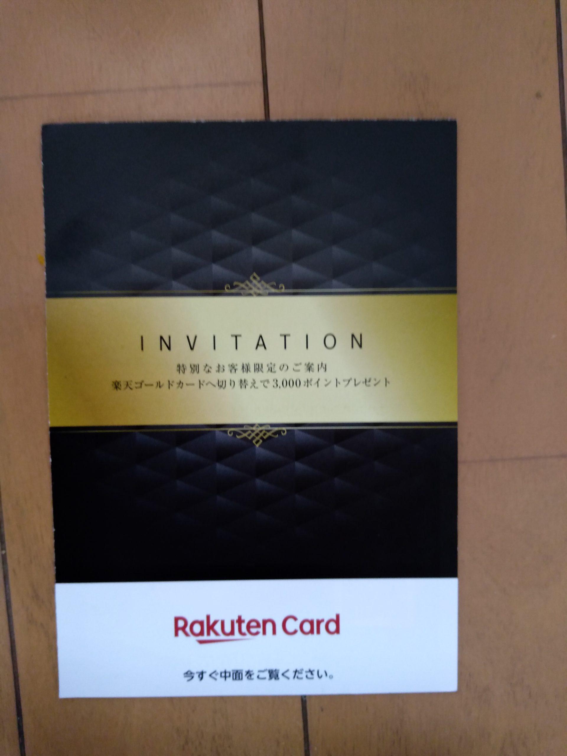 ゴールド エポス インビテーション カード